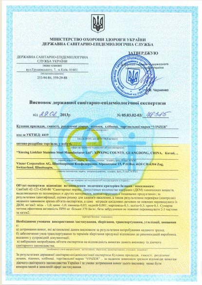 Сертификат Vinzer