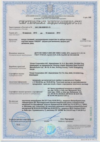 Сертификат соответствия Vinzer